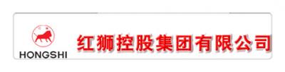 红狮控股集团有限公司